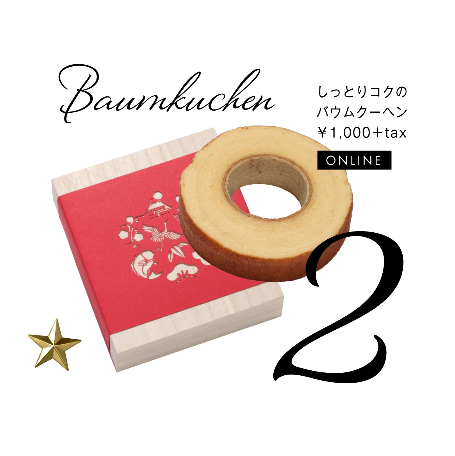 ranking bridal No.2